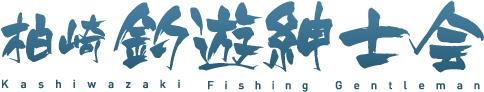 [ロゴ]釣遊紳士会
