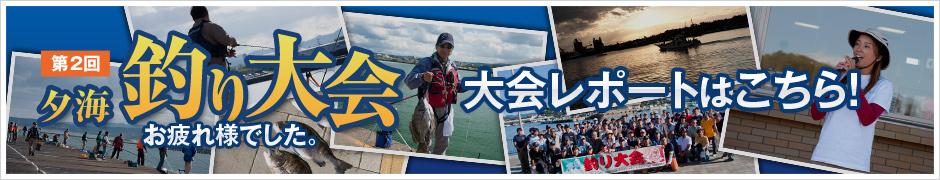 第2回 夕海釣り大会 お疲れ様でした。大会レポートはこちら!