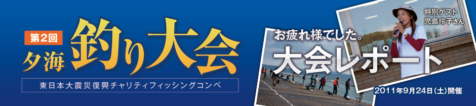 【第2回 夕海釣り大会】お疲れさまでした。大会レポート(2011年9月24日開催)